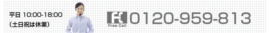 フリーコール 0120-959-813