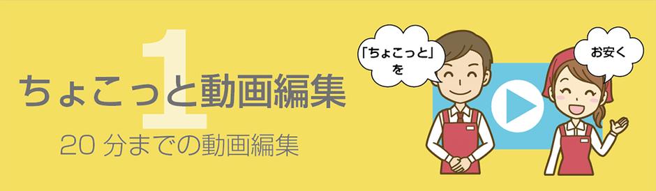 動画堂 コース1:ちょこっと動画編集