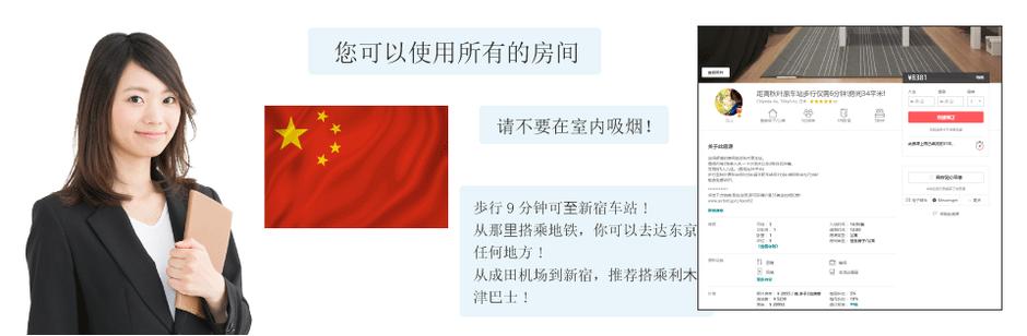 Airbnbリスティングページ中国語翻訳サービス