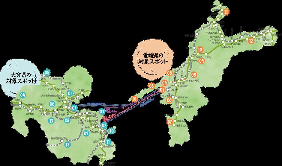 大分愛媛スタンプラリー対象施設地図