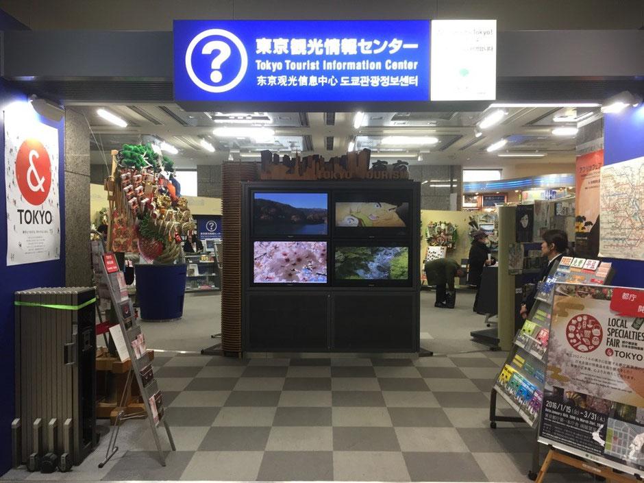Entrance of Tokyo Tourist Information Center Tokyo Metropolitan Government Shinjuku 東京観光情報センター 東京都庁内 東京都新宿区