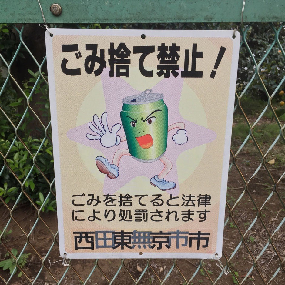 "Signboard of "" No Littering ! "" with the name of both Tanashi & Nishitokyo city historical interesting spot TAMA Tourism Promotion - Visit Tama ゴミ捨て禁止の看板 東京都 田無市&西東京市 歴史 面白スポット 多摩観光振興会"