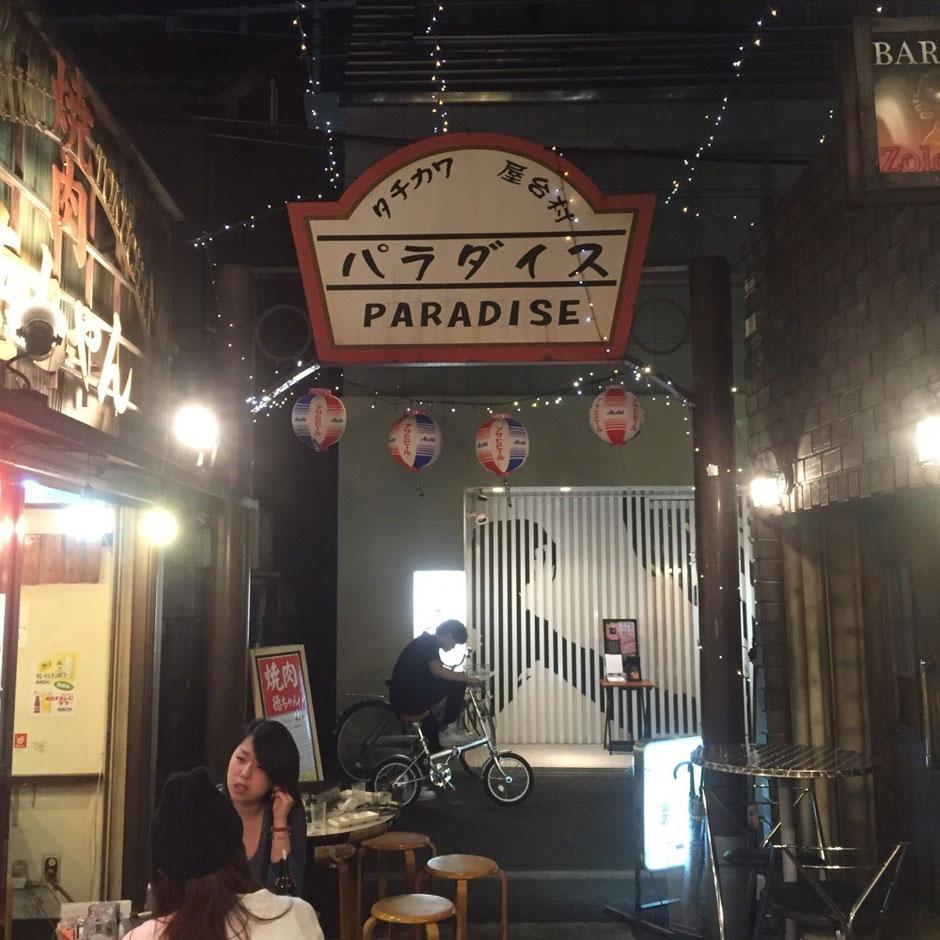 Tachikawa Yataimura (Stall Village) Paradise Tokyo Tachikawa restaurant & bar food court tourist spot TAMA Tourism Promotion - Visit Tama 立川屋台村パラダイス 東京都立川市 レストラン・バー 飲食街 観光スポット 多摩観光振興会