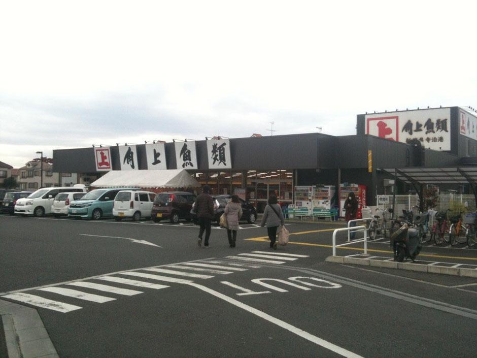 Kakujoe Gyorui Fish Market store Tokyo Hino fresh nice seafood market shopping spot TAMA Tourism Promotion - Visit Tama 角上魚類 日野店 東京都日野市 新鮮 鮮魚専門店 シーフード 買い物 ショッピング 多摩観光振興会