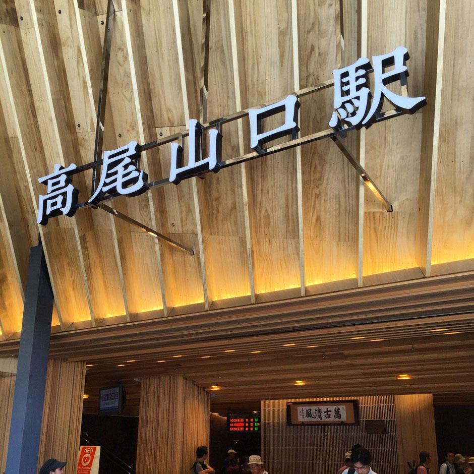 Takaosanguchi Station (Entrance to Mt. Takao) Keio Takao line Tokyo Hachioji train transportation 高尾山口駅 京王高尾線 東京都八王子市 鉄道 交通