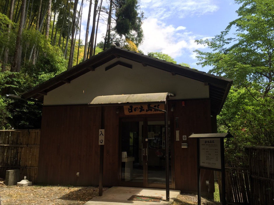 Entrance of Hinodesanso Villa Tokyo Hinode historical tourist spot TAMA Tourism Promotion - Visit Tama 日の出山荘入口 東京都日の出町 歴史 観光スポット 多摩観光振興会
