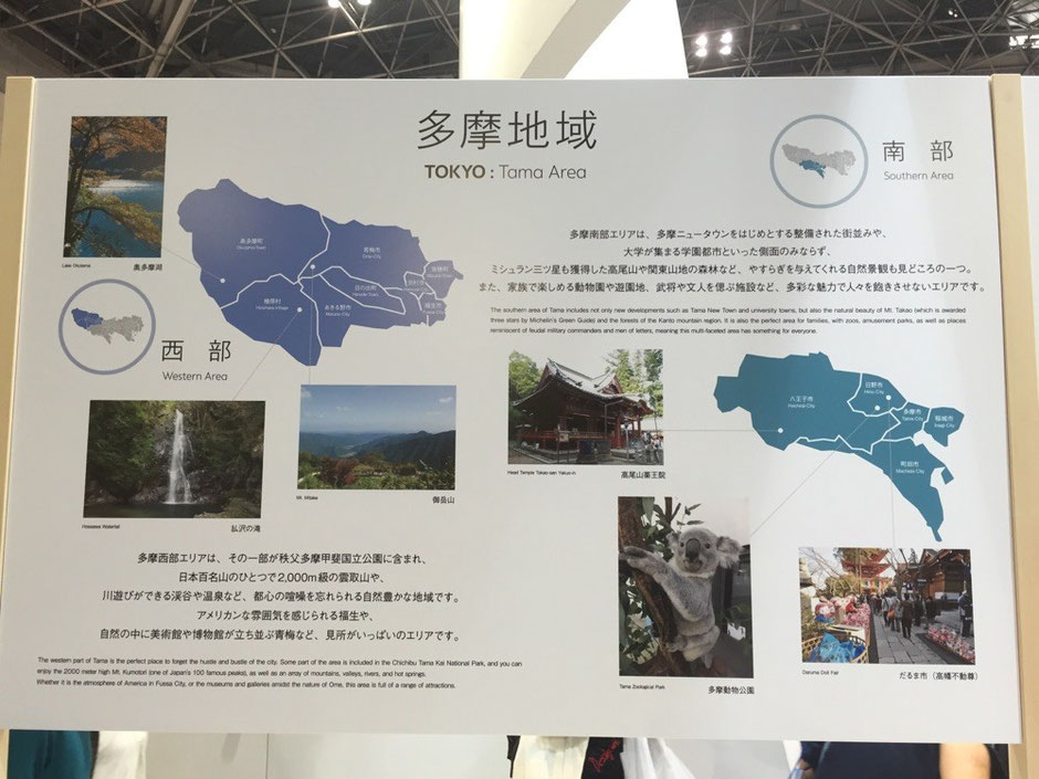 About Tama area (Southern & Western) at Tourism EXPO Japan 2015 Tokyo Big Sight tourism travel event TAMA Toursim Promotion - Visit Tama 多摩地域(南部・西部)案内 ツーリズムEXPOジャパン2015 東京ビッグサイト 観光 旅行イベント 多摩観光振興会