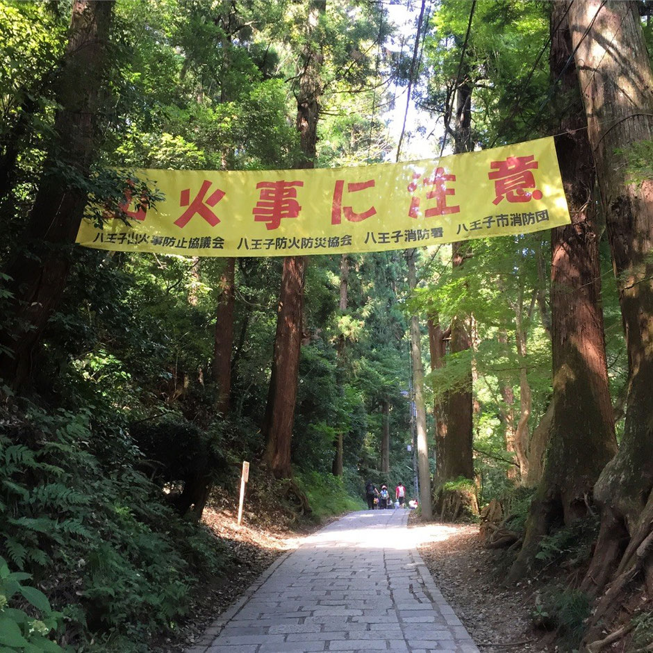 Trailhead of Mr. Takao Tokyo Hachioji trecking hiking mountain activity tourist spot TAMA Tourism Promotion - Visit Tama 高尾山登山口 東京都八王子市  ハイキング 登山 アクティビティ 観光スポット 多摩観光振興会