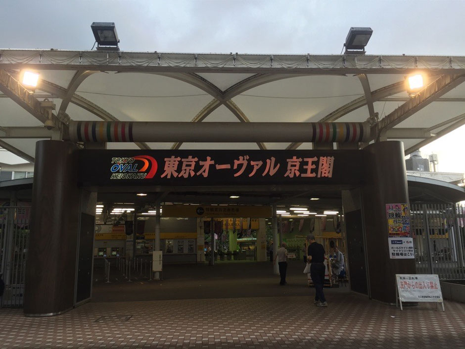 Entrance of Keio-kaku Keirin Velodrome Tokyo Chofu sports cycling bicycle race tourist spot TAMA Tourism Promotion - Visit Tama 京王閣 入場口 東京都調布市 競輪 スポーツ 観光スポット 多摩観光振興会