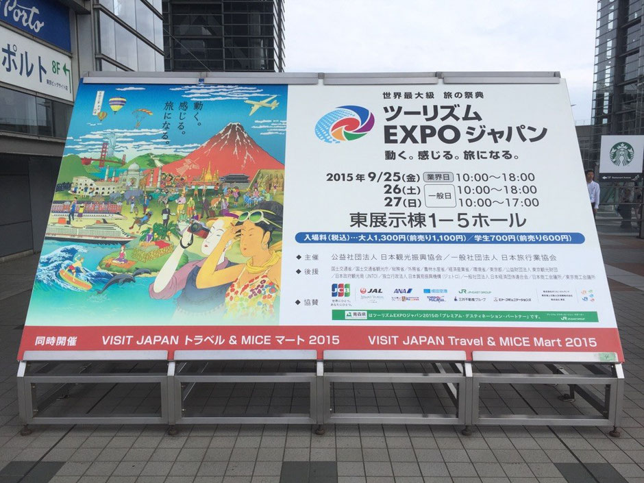 Tourism EXPO Japan 2015 at Tokyo Big Sight travel mart promotion event ツーリズムEXPOジャパン2015 東京ビッグサイト