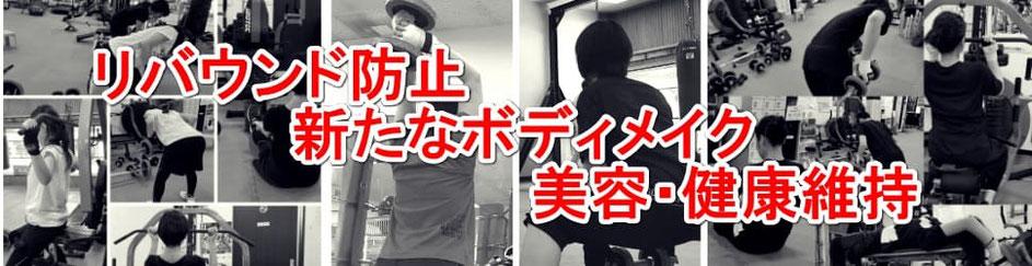 堺市 ダイエット リバウンド防止