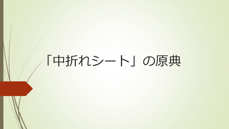 「中折れシート」の原典