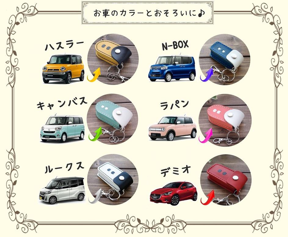 車とお揃いカラー キーケース