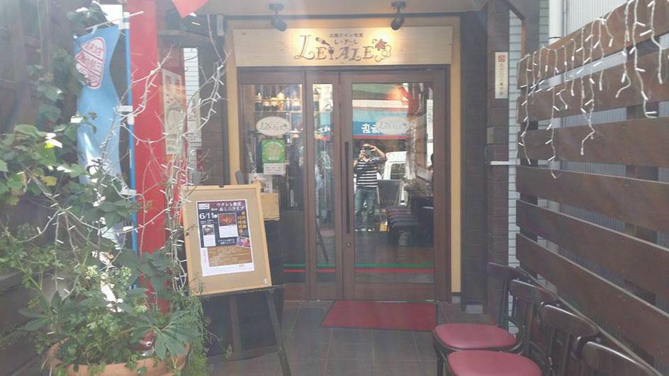 会場のお店、横浜駅から東横線に乗って菊名駅に♪菊名駅から徒歩1分の三陸ワイン食堂レ・アーレさん♪