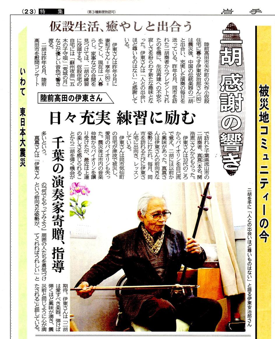 2013、1、13 岩手日報