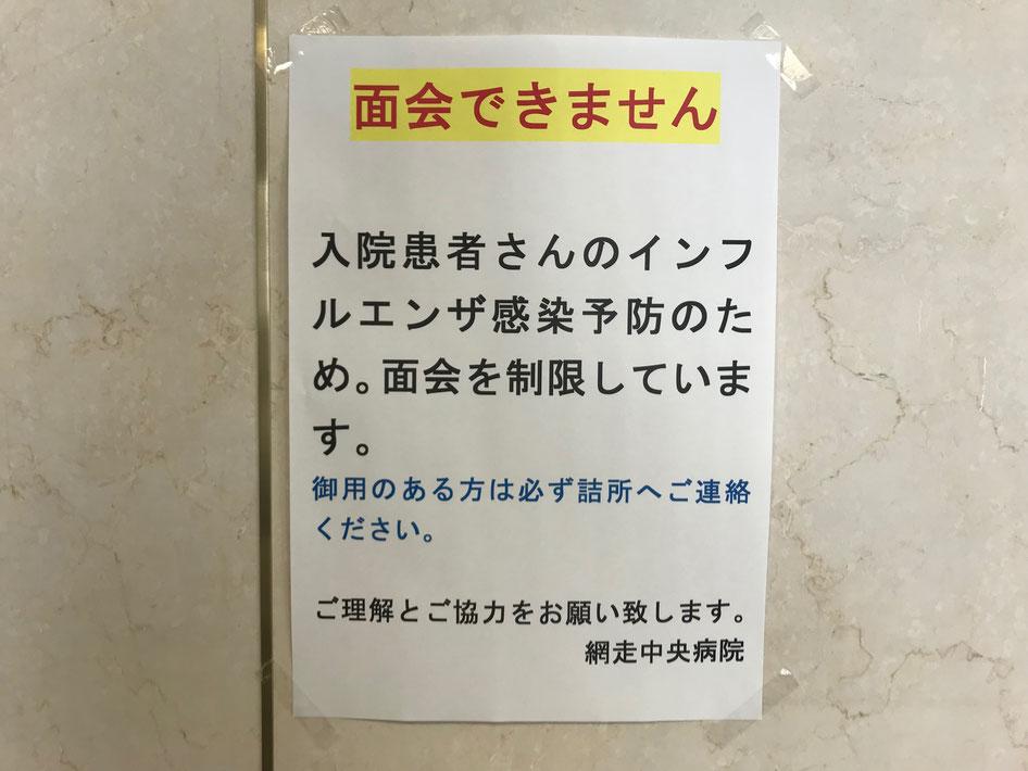 スタッフブログ インフルエンザ警報発令! 写真1