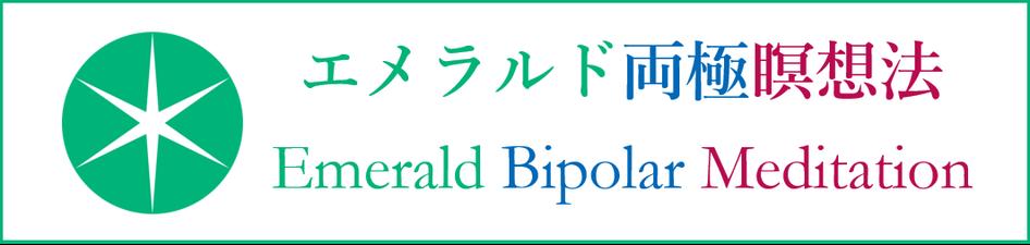 エメラルド整形外科疼痛クリニックが行っているエメラルド両極瞑想法は、瞑想と最新医学である脳波ニューロフィードバックを融合して独自に開発しました。
