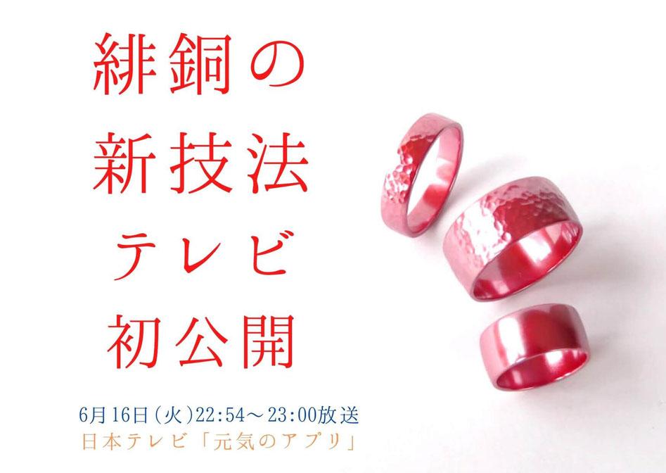 日本テレビ元気のアプリ