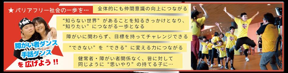 バリアフリー社会の一歩を…  障害者ダンス 手話ダンスを広げよう!!