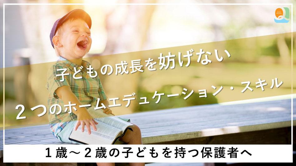 1歳~2歳の子どもを持つ保護者向け「子どもの成長を妨げない2つのホームエデュケーション・スキル」