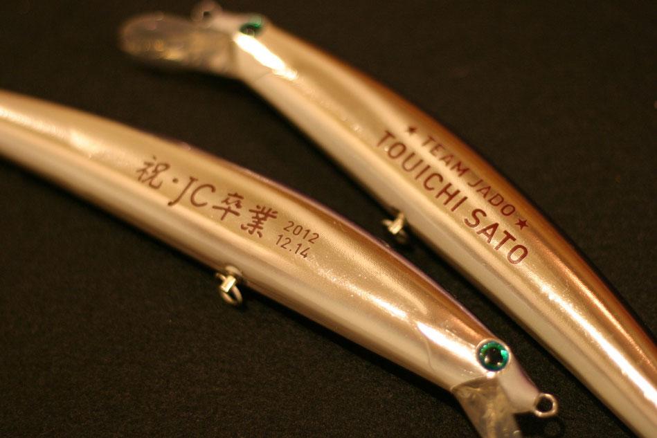 鶴岡青年会議所 卒業記念品 ルアー名入れ彫刻