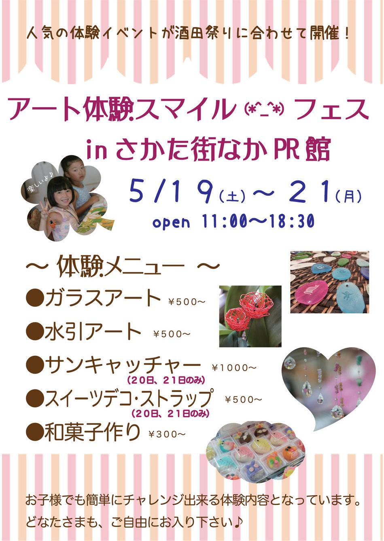 酒田祭り体験イベント