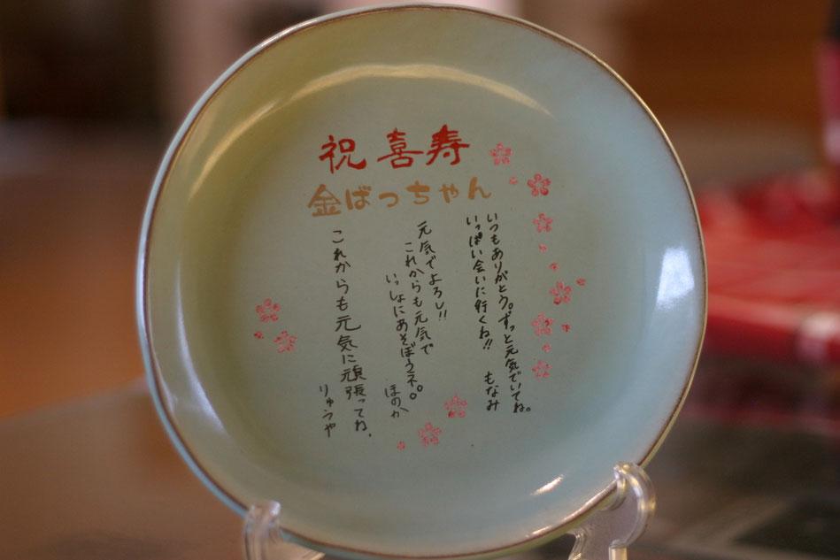 喜寿のお祝い 名入れ彫刻 陶器 新庄東山焼