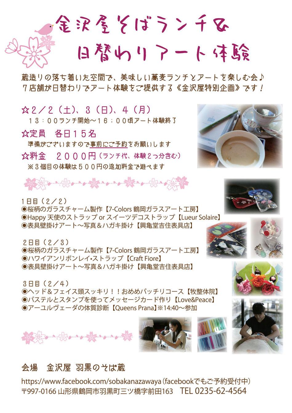 羽黒のそば蔵 金沢屋 アート体験イベント 鶴岡
