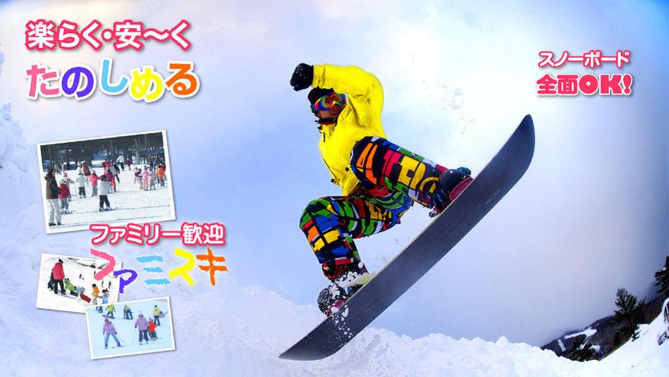 """福井県大野市のスキー場""""九頭竜スキー場""""楽らく・安~く たのしめる 今年度はリフト料金値下げしました!"""