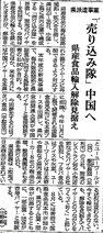 下野新聞7月21日