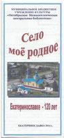 Буклет к юбилею Екатеринославки