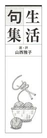 1〜3月 編み物