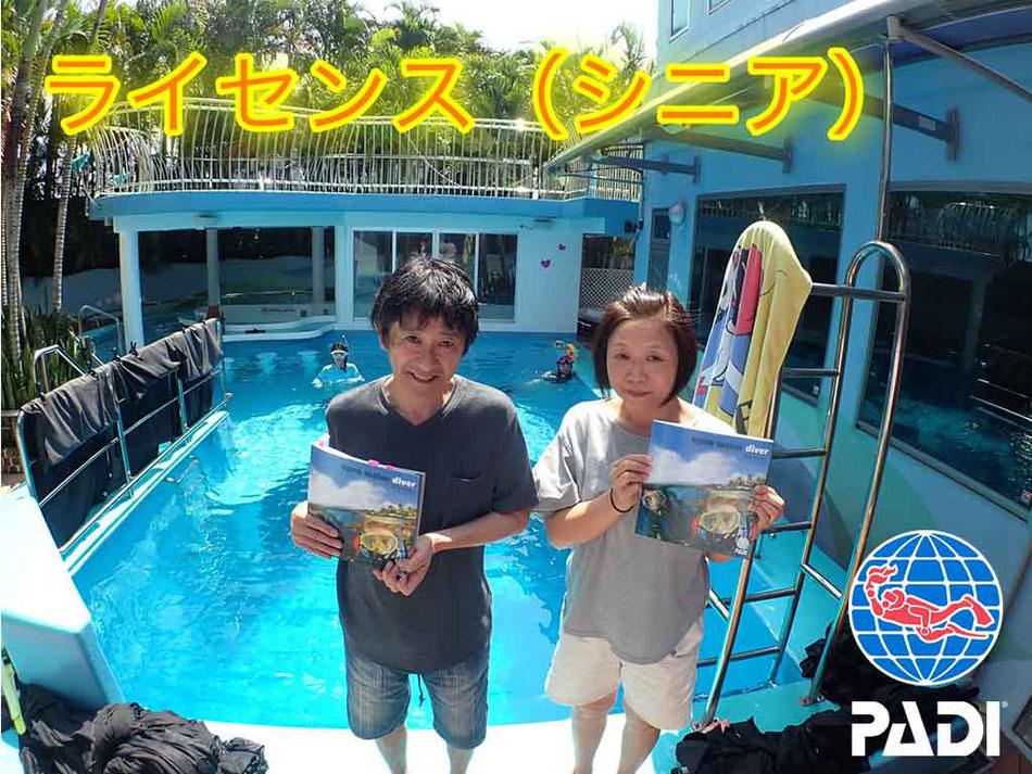 沖縄シニアダイビングライセンス シニアダイビング シニアダイビングサークル シニアダイビングスクール 50代ダイビング シニアダイビング高齢者 沖縄ダイビング高齢者