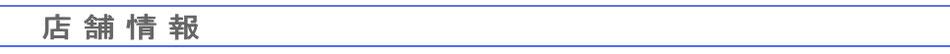 尼崎ダーツバーイベント情報 阪神尼崎のダーツバー ラウディースペース(RowdySpace)の姉妹店 マッドハッター(mad-hatter)のオフィシャルホームページ