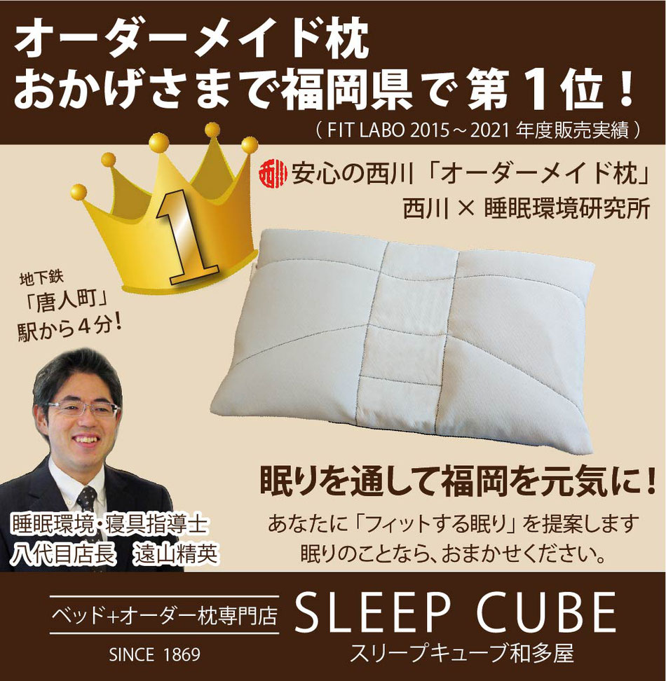 おかげさまで福岡で枕販売数1位!安心の西川 × 睡眠環境研究所の「オーダーメイド枕」全国で 200,000個突破!側生地・ベース・中材のすべてが日本製。