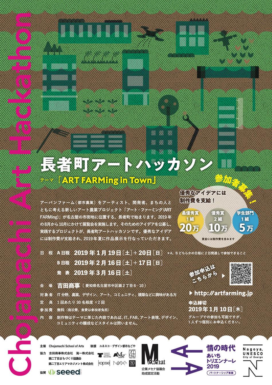 ART FARMingのためのアイデア公募プロジェクト「長者町アートハッカソン」(2019年1月〜3月)