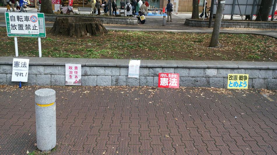 東京都府中市です。3000万署名のお手伝い - 全国スタンディング