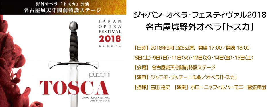 ジャパン・オペラ・フェスティヴァル2018 名古屋城野外オペラ「トスカ」
