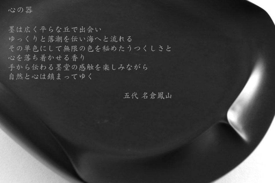 「名倉鳳山の硯には優しさと気品がある」墨を下ろす所作は、人を書の道へ誘い、硯は心を包む器となる。中国硯(唐硯)とは異なる、日本人のデザイン感覚に合った日本の硯(和硯)。その美を求めて38年作り続けて来ました。