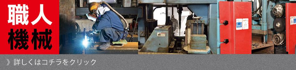 佐々木鉄工所の職人・機械の紹介はこちら