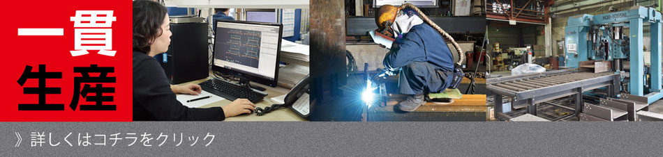 佐々木鉄工所の一貫生産の紹介はこちら