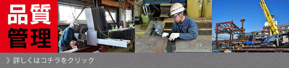 佐々木鉄工所の品質管理の紹介はこちら