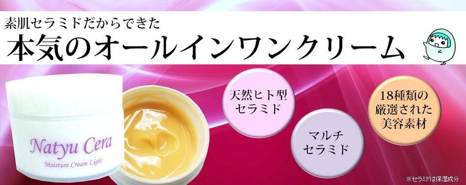 ナチュセラライト 素肌セラミド配合クリーム