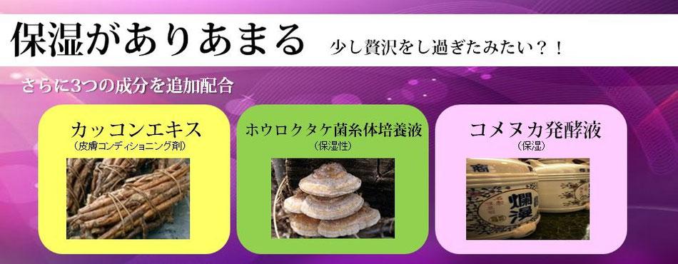 カッコンエキス、ホウロクタケ菌糸体培養液、コメヌカ発酵液