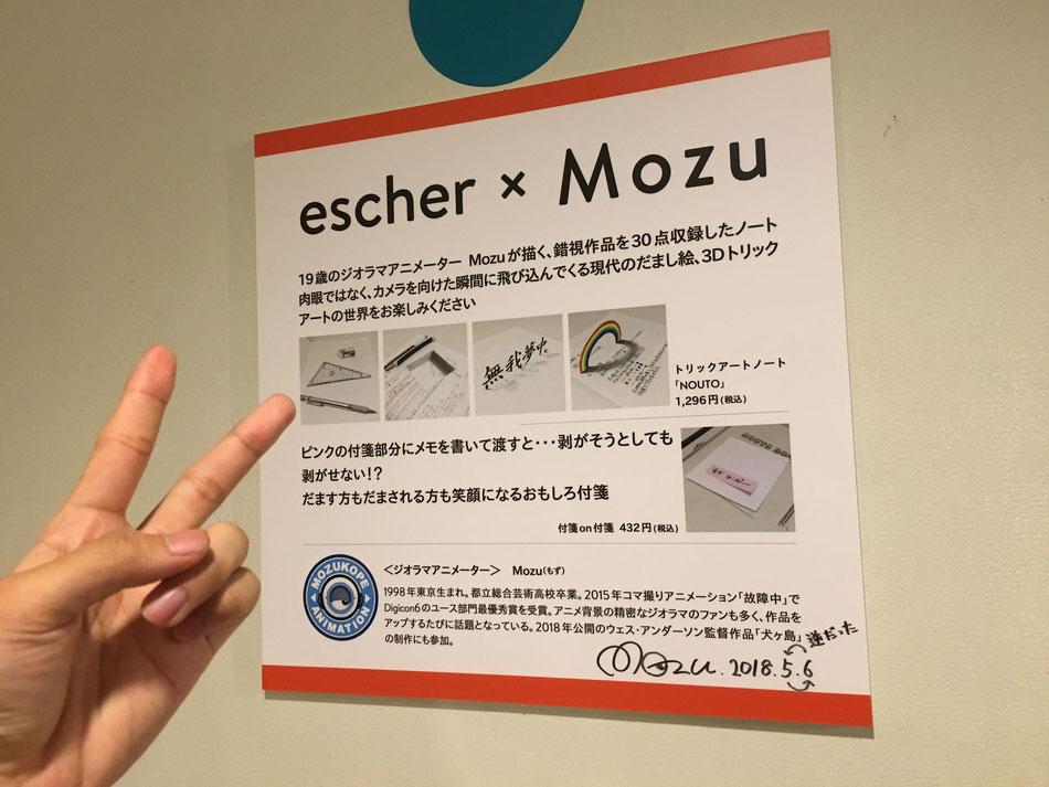 エッシャー×Mozuパネル