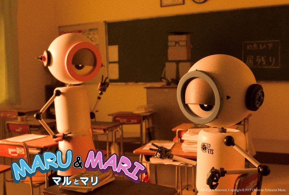 コマ撮りアニメーション「マルとマリ」
