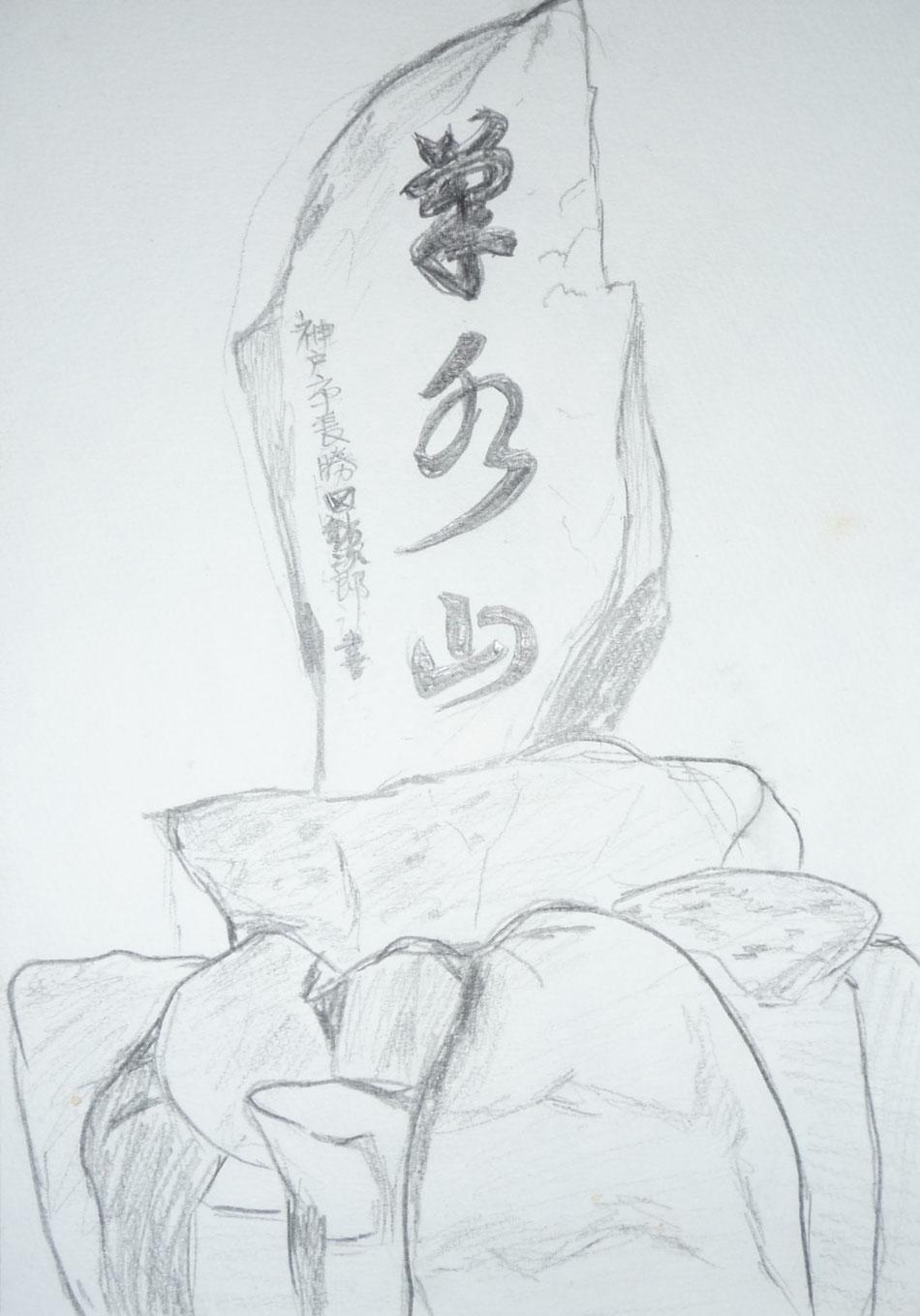 菊水山山頂の記念碑