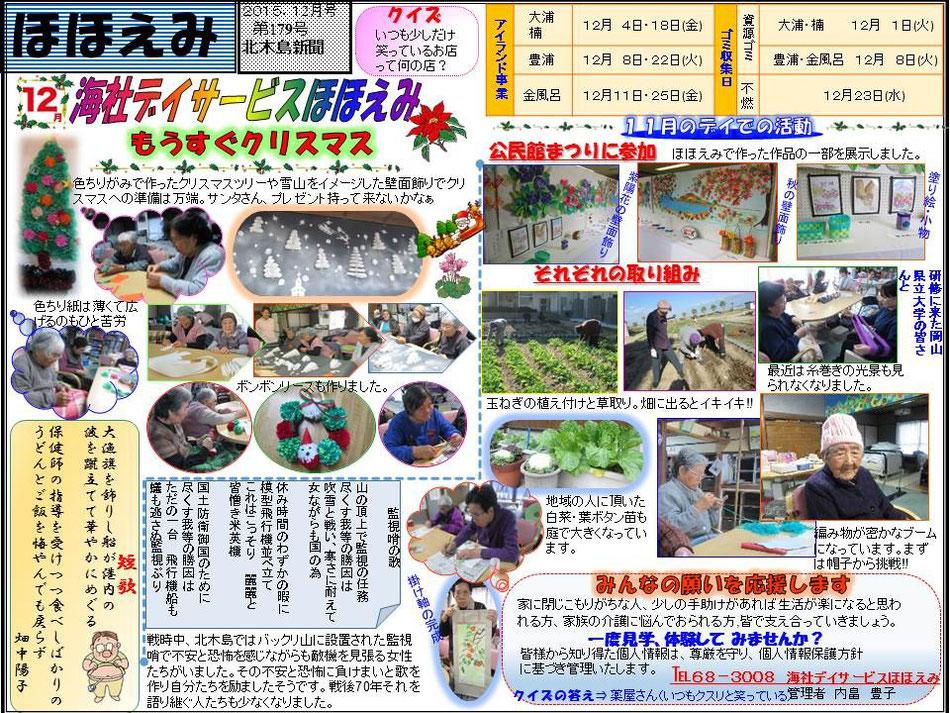 海社デイサービスほほえみ新聞 12月号