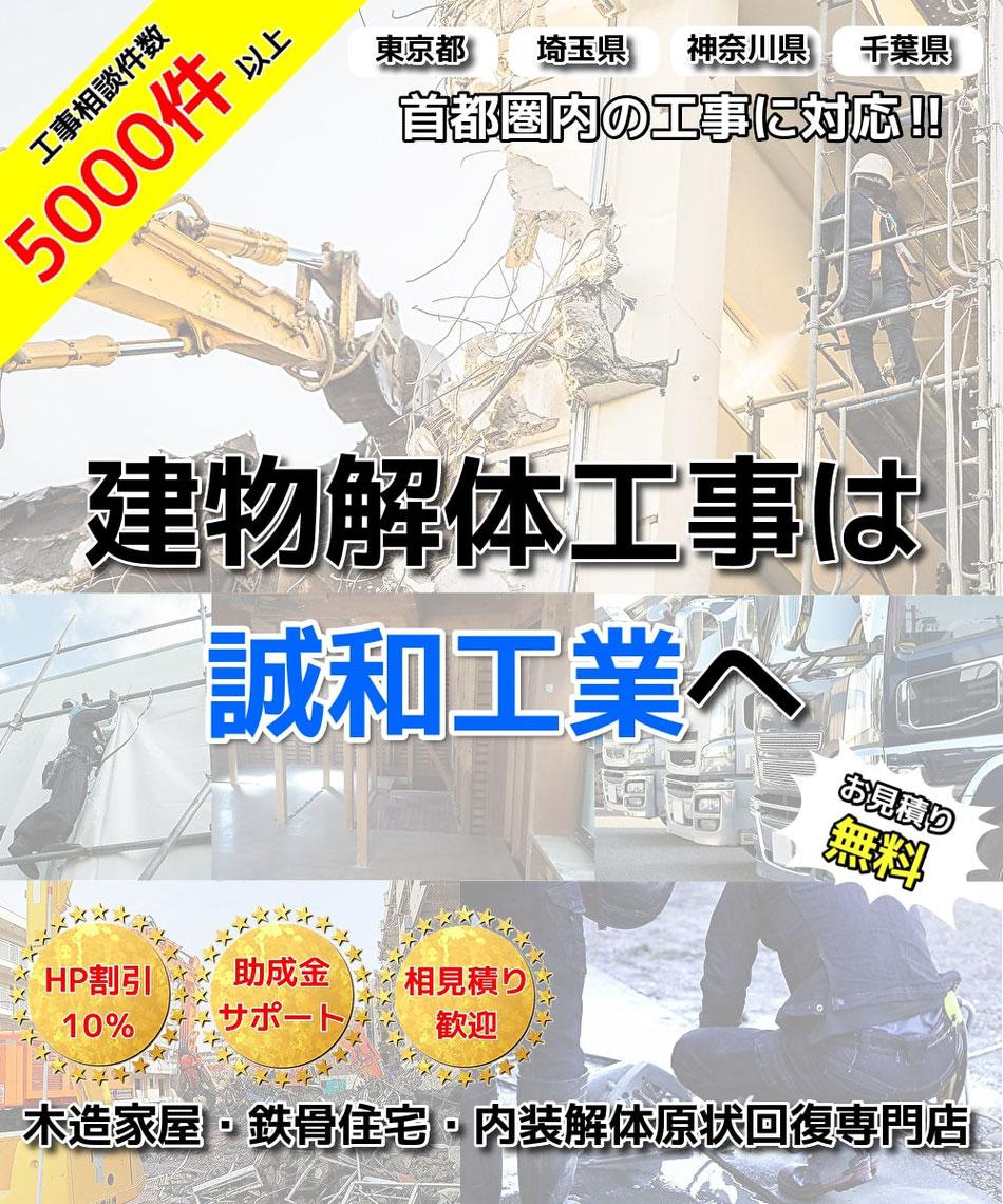 東大和市の解体屋は誠和工業