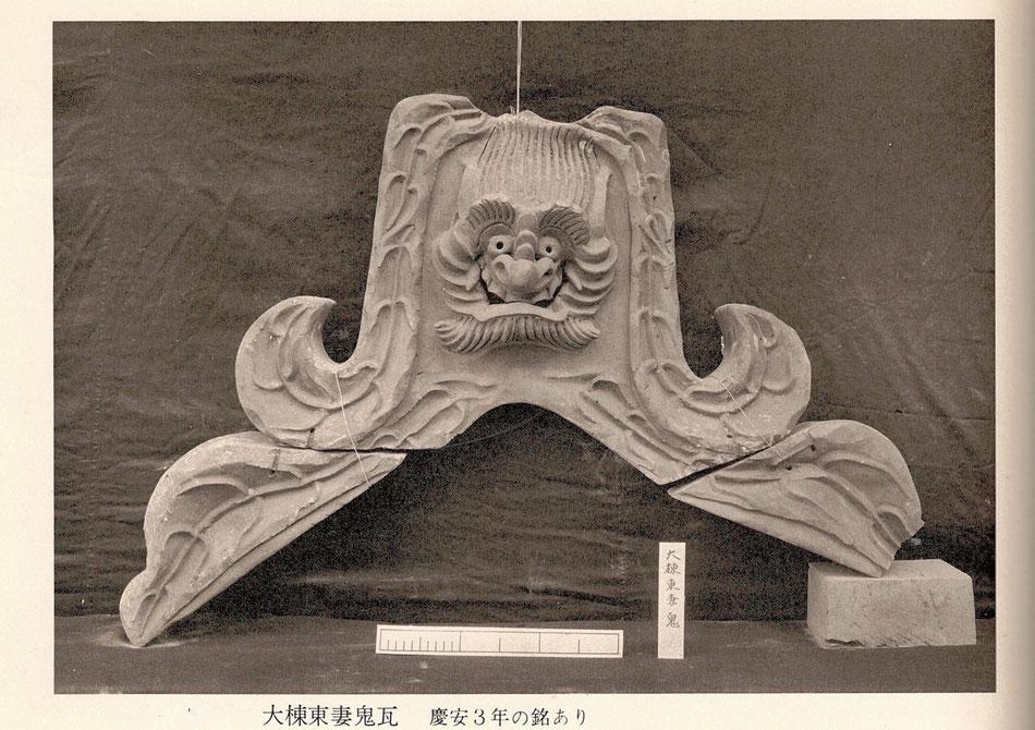 重要文化財 今西家住宅 大棟 東妻 鬼瓦(慶安三年銘)